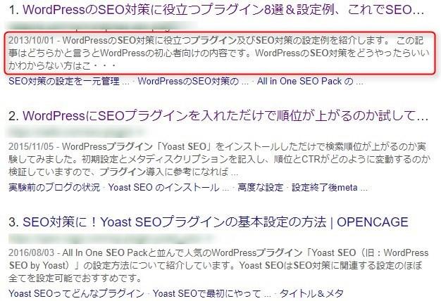 【保存版】SEO対策に効果的なWordPressプラグイン9選と使い方