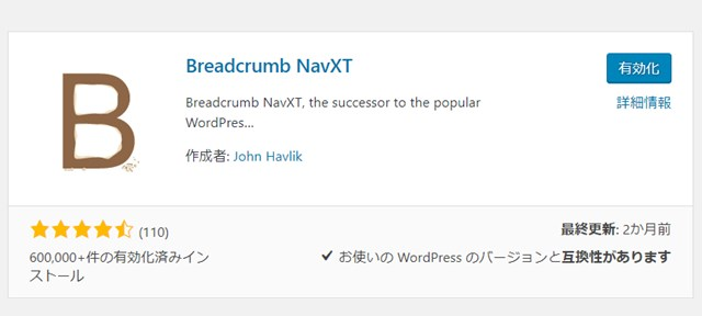 WordPressのパンくずリストを表示する2つの方法を徹底解説