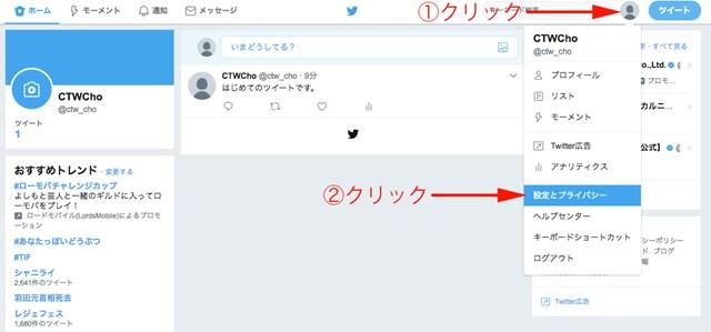 Twitter ログイン