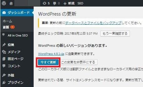 WordPressを安全に更新するための1番簡単な手順4STEP