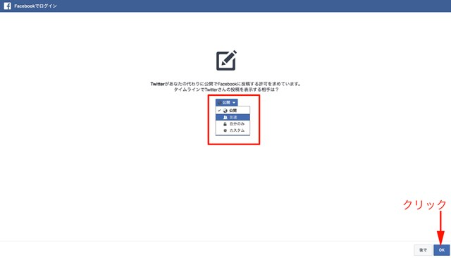 Facebook Twitter 投稿 範囲