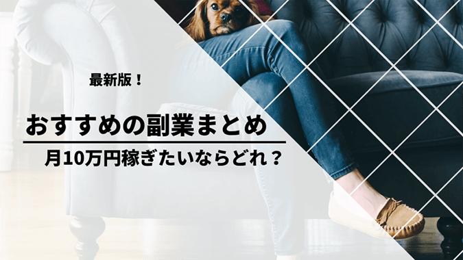 おすすめの副業!月10万円稼ぎたいならどれ?最新版