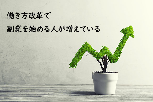 働き方改革で副業を始める人が増えている