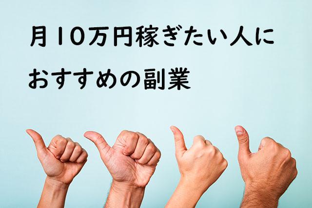 月10万円稼ぎたい人におすすめの副業22選