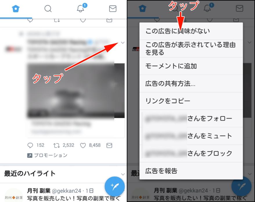 邪魔すぎ!Twitterの広告(プロモツイート)を消す4つの方法