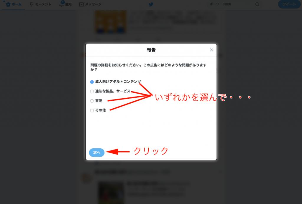 Twitter 広告 ブロック