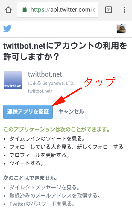 twittbot 連携