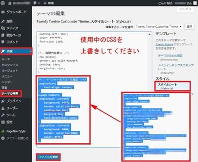 WordPressにページャーを設置する方法とおしゃれなカスタマイズのやり方