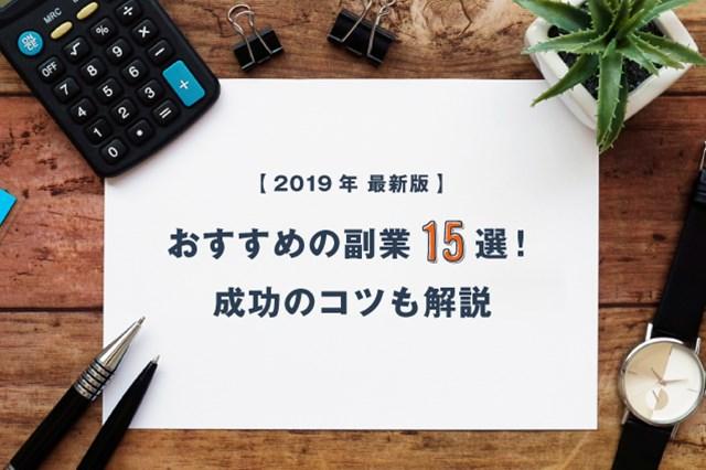 2019年最新版 おすすめの副業15選!成功のコツも解説