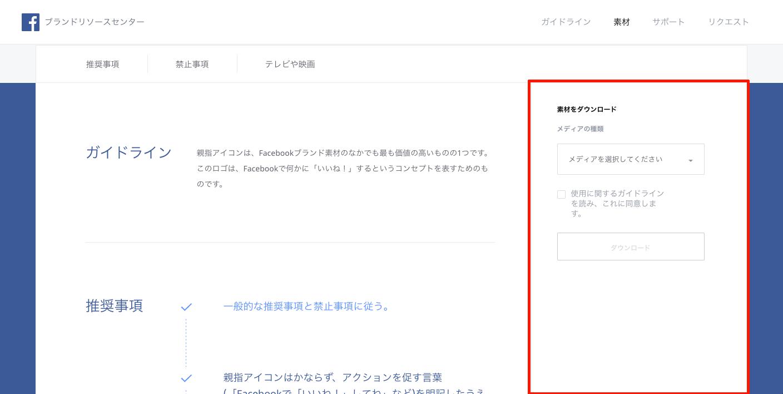 【公式&非公式】Facebookバナー(ロゴ)画像のダウンロード方法