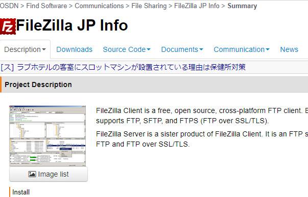 【図解】FTPとは?理解に必要な全知識まとめちゃいました