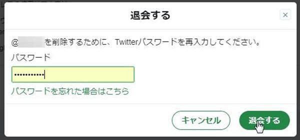 Twitterアカウントを削除する方法と退会前に気になる7つの疑問