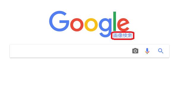 画像検索サイト・エンジン12選!Googleで類似画像検索するやり方