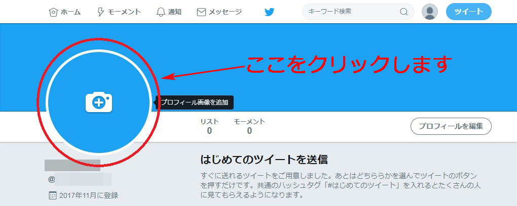 Twitterのプロフィール設定と自己紹介の書き方【ライター直伝】