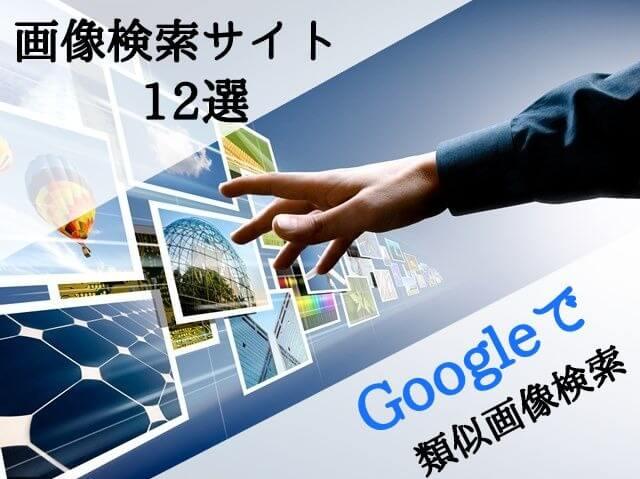 画像検索サイト・エンジン12選!Googleで類似画像検索のやり方