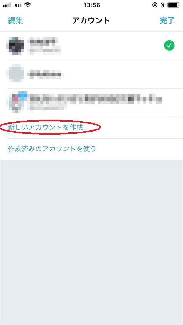 Twitterアカウントの追加・運用方法!作成前に知るべき注意点