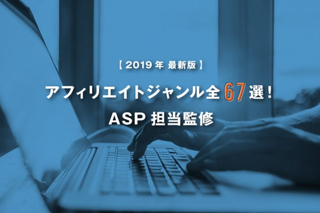 【2019年最新版】アフィリエイトジャンル全67選!ASP担当監修