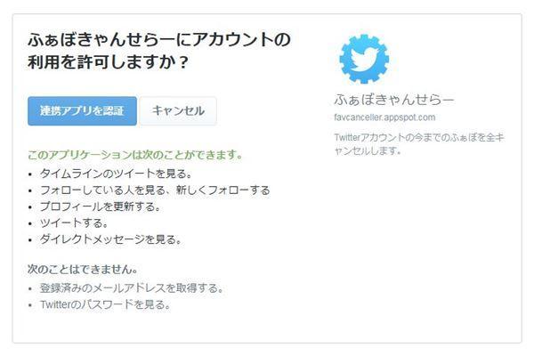連携アプリの認証画面