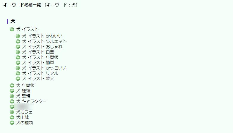 グーグルサジェストキーワード一括 DLツール