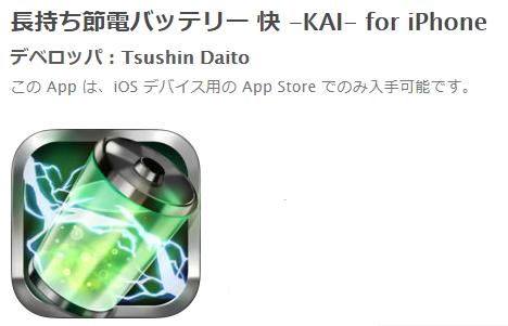 長持ち節電バッテリー 快 -KAI-