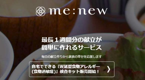 me:new ミーニュー