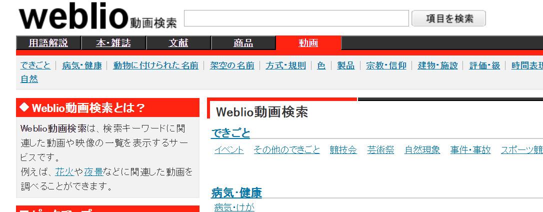 weblio動画検索