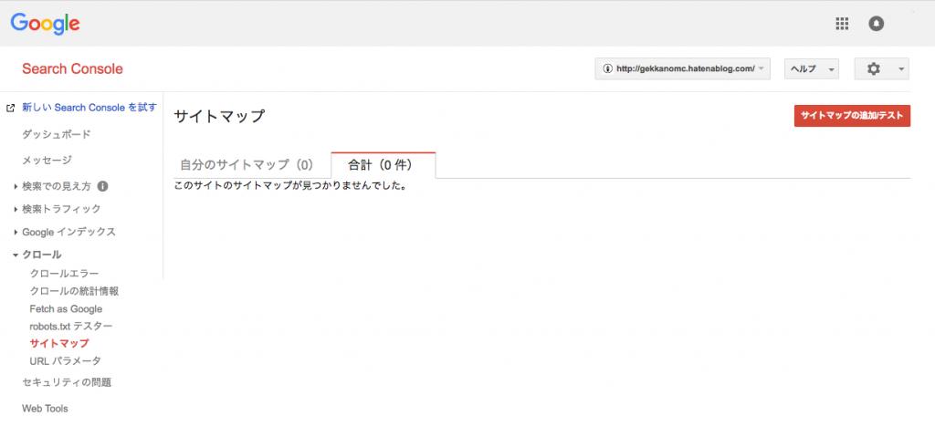 サイトマップをSearch Consoleに登録