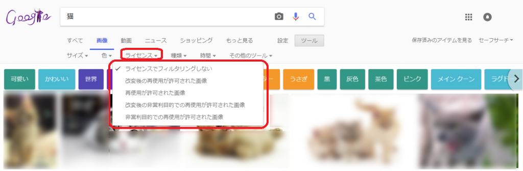 Googleで著作権フリー画像を簡単に検索する方法