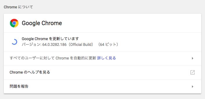 Google Chromeのバージョンを確認