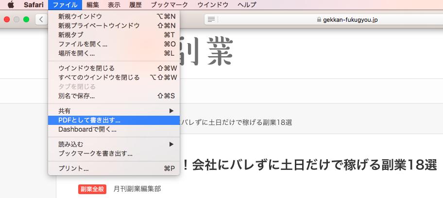 MacでWebページをPDFに変換して保存