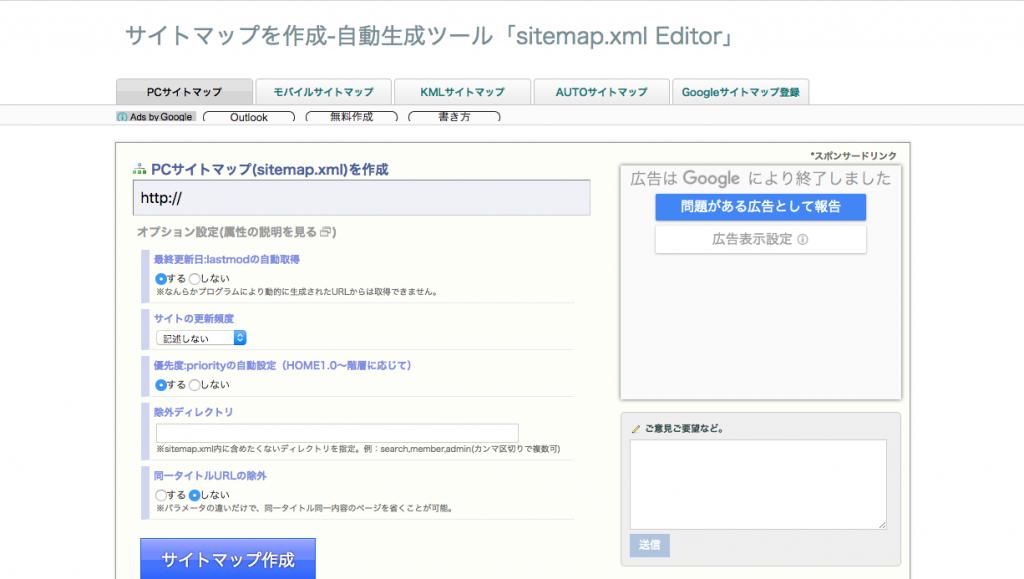 サイトマップを作成