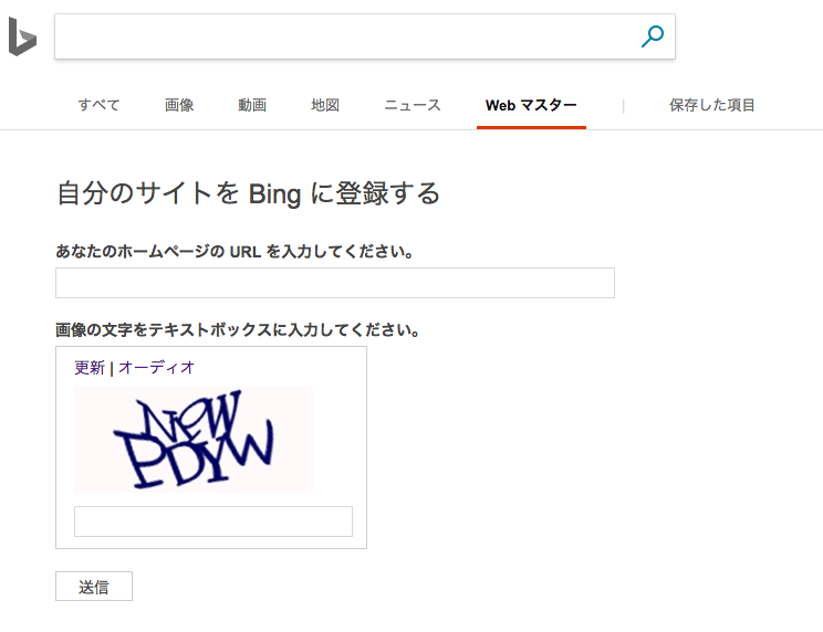 BingにURLを追加