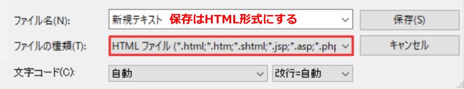 HTMLファイルを保存してみよう