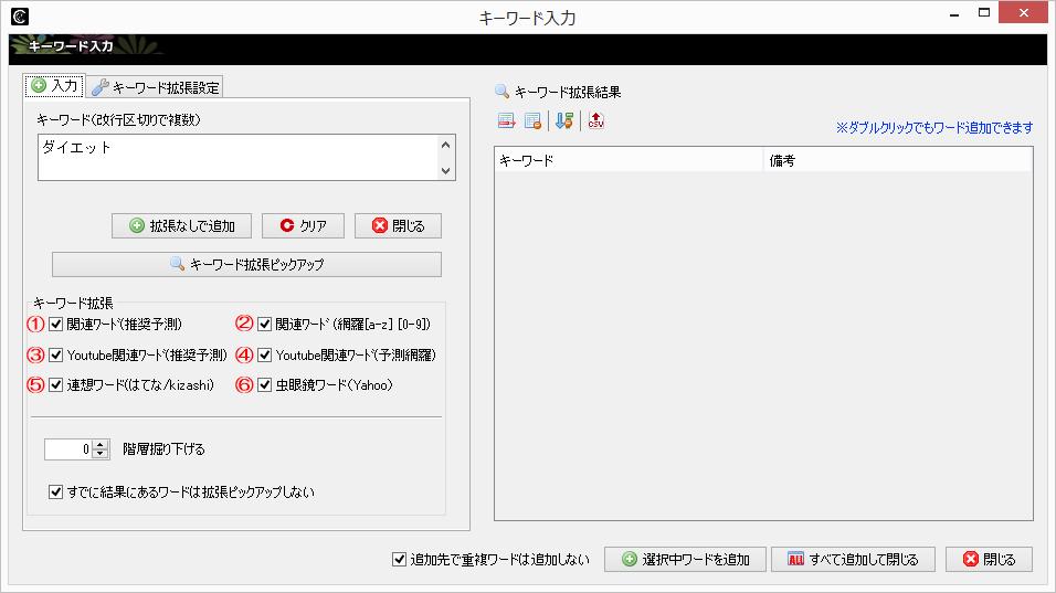 関連キーワードサーチ機能