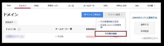 お名前.com管理画面