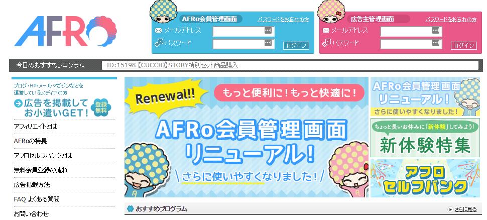 AFRo(アフロ)