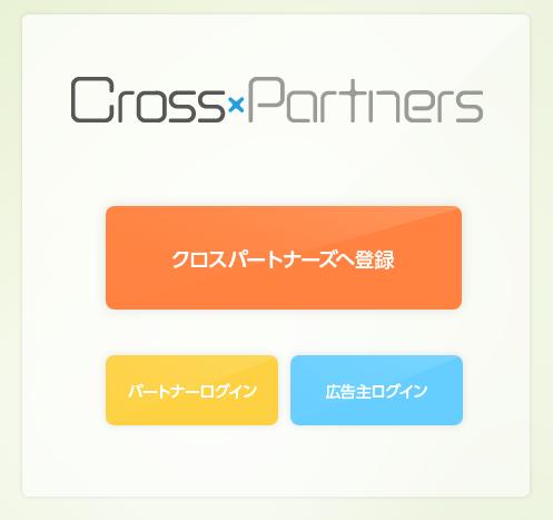 Cross×Partners(クロスパートナーズ)