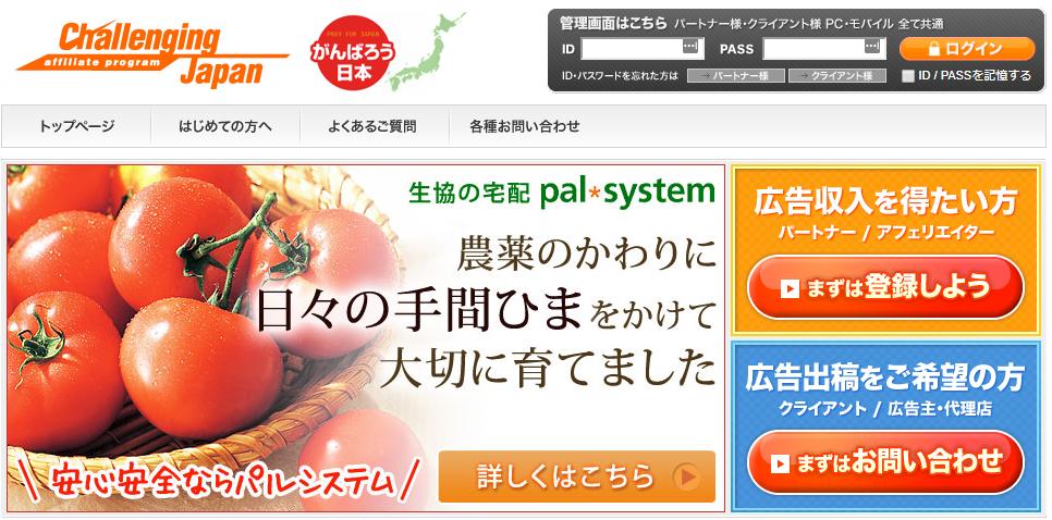 Challenging Japan(チャレンジング・ジャパン)