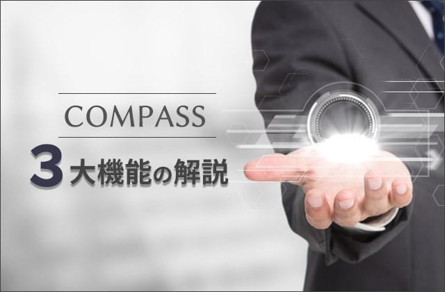 COMPASSの3大機能