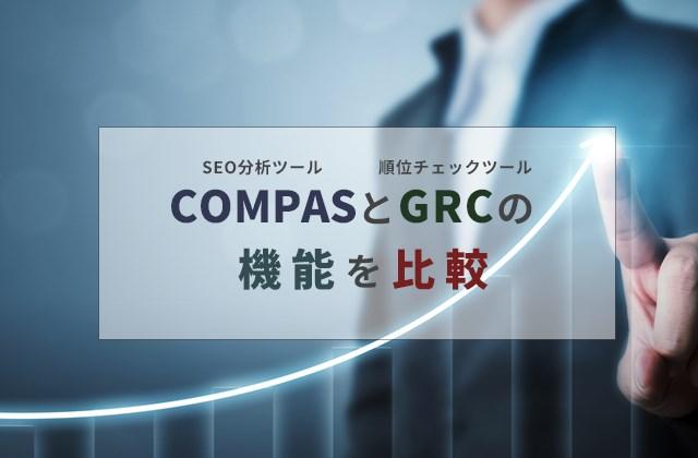 COMPASSとGRC