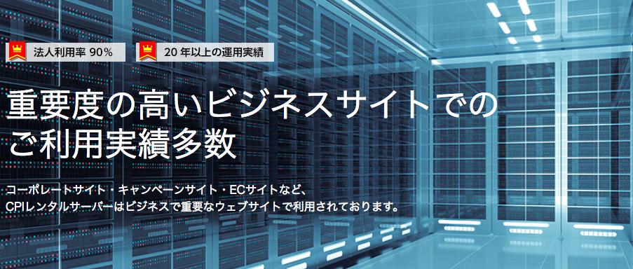 レンタルサーバー 企業向け CPI
