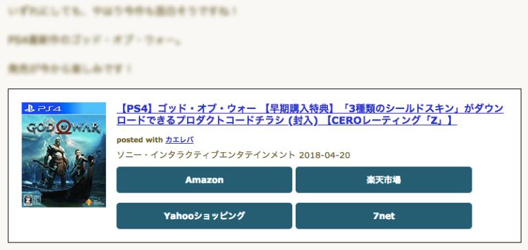 楽天・Amazonアフィリエイトリンク生成 カエレバ・ヨメレバ