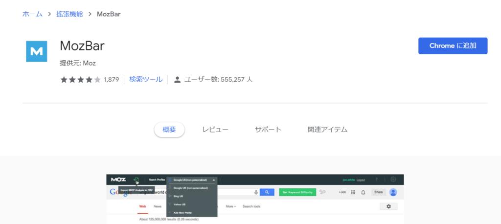 MozBar【無料】
