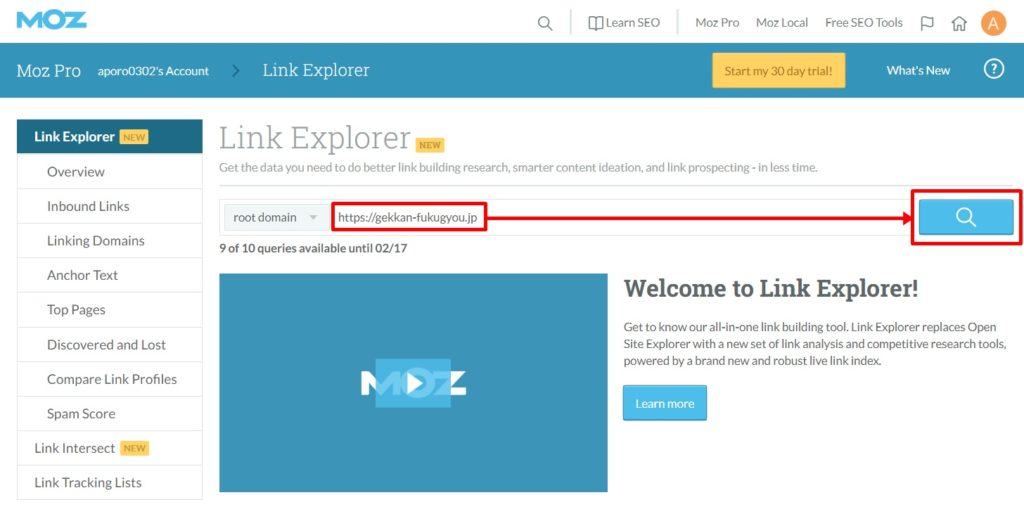 Link Explorer(リンクエクスプローラー)