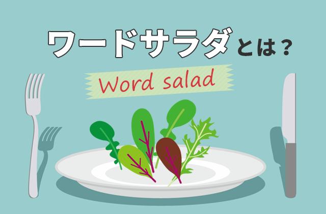 ワードサラダ