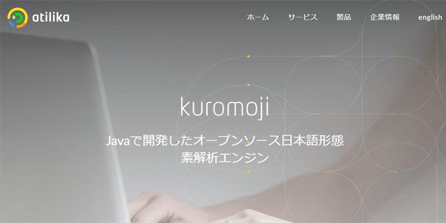 kuromoji