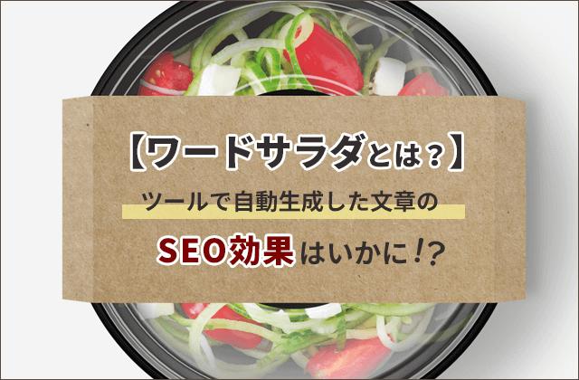 【ワードサラダとは?】ツールで自動生成した文章のSEO効果はいかに!?