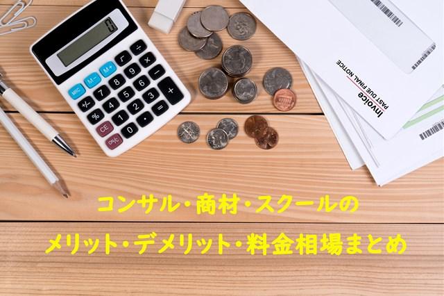 ンサル・商材・スクールのメリット・デメリット・料金相場まとめ