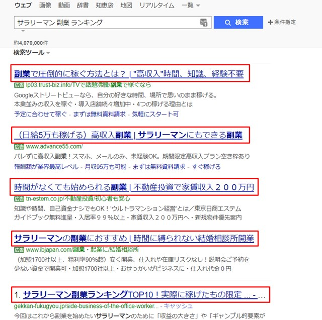 「Yahoo!」の検索結果