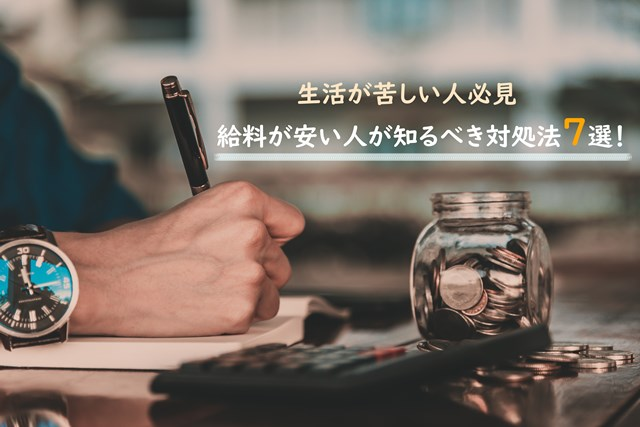 給料が安い人が知るべき対処法7選!生活が苦しい人必見